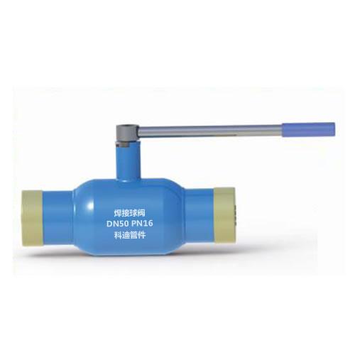 标准径全焊接球阀